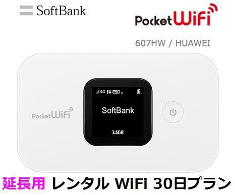 延長用※(レンタル中) Softbank LTE【レンタル...