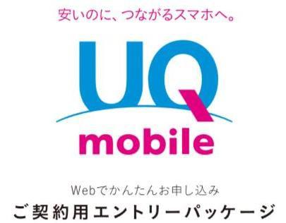 月額1,480円(税抜)から UQmobile 音声専用 契...