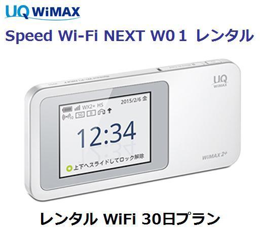 UQ WIMAX レンタル WiFi 国内 レンタル WiFiルー...
