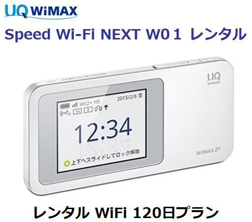 UQ WIMAX レンタル WiFi 国内レンタル WiFiルータ...