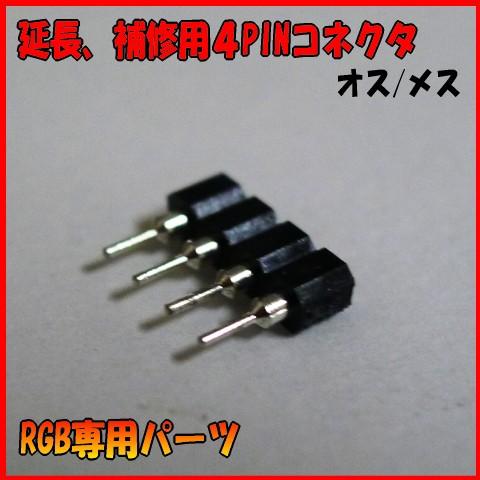 RGB専用オプション品 補修用4PINオス/メス