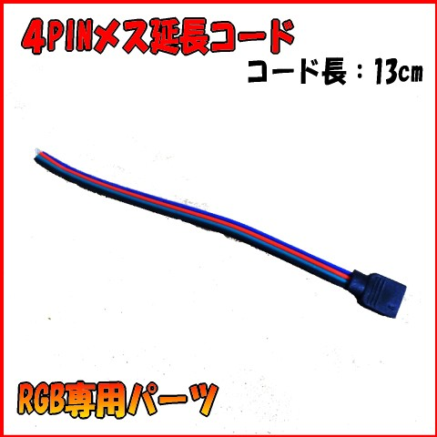 RGB専用オプション品 DIY向け4PINコネクタハーネ...