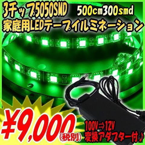 超爆光!家庭用LEDテープライト 明るさ3倍♪5m(5...