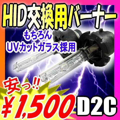純正HID交換用バーナー D2C,D2S用 安心AC35W 3000...