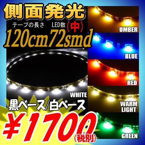 側面発光LEDテープ 120cm72smd 輝度【中】 【12v ...