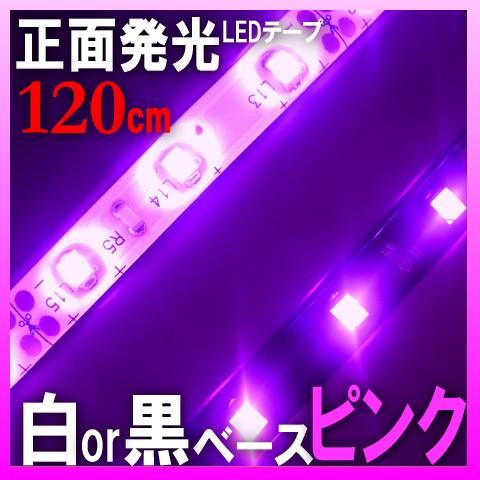 正面発光LEDテープライト 輝度【中】120cm72smdピ...