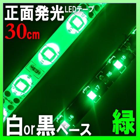 正面発光LEDテープライト 輝度【中】30cm18smd緑...