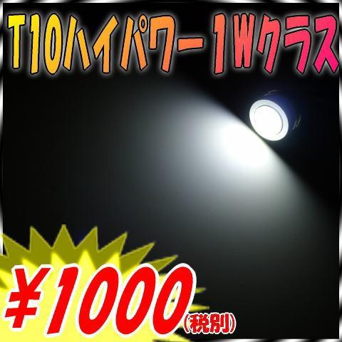 ハイパワー1W出力 T10 LEDバルブ白ホワイト 【メ...