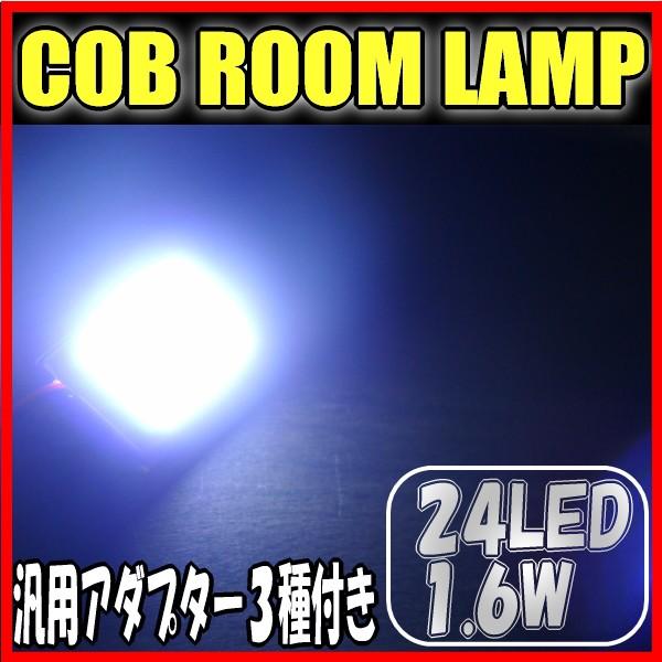 驚異の面発光ルームランプ LED24発 24連【1.6W】S...