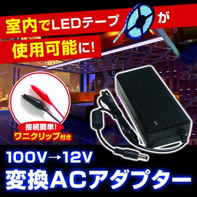 100V→12V変換ACアダプター6A インジケーターラ...