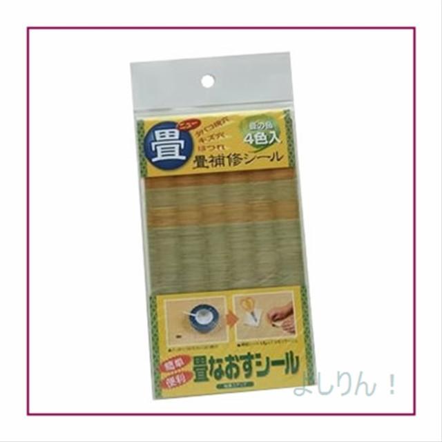 畳なおすシール TC16700101