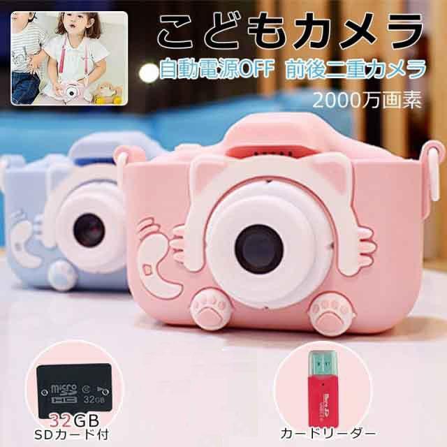 子供用トイカメラ キッズカメラ  2000万画素 32G ...