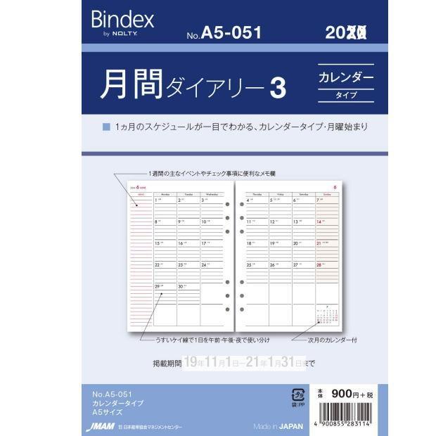 システム手帳リフィル 2020年 A5サイズ 月間ダイ...