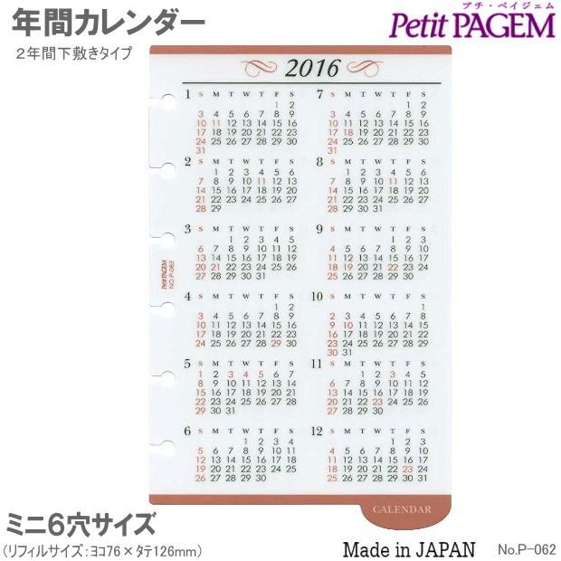 システム手帳 リフィル 2020年 カレンダー ミニ6...