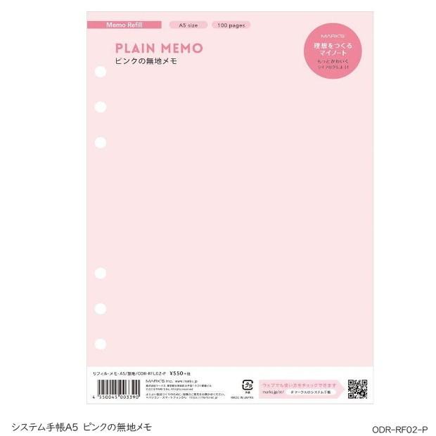 システム手帳リフィル A5 かわいいピンクの無地メ...