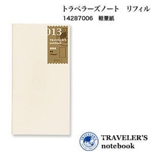 トラベラーズノート リフィル 軽量紙 013/TRAV...