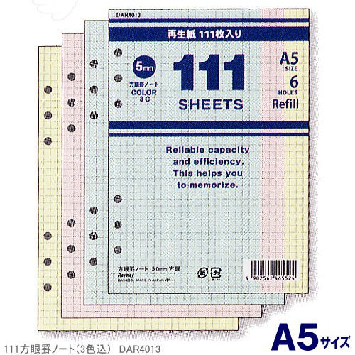 システム手帳リフィル A5 方眼罫ノート3色111枚入...