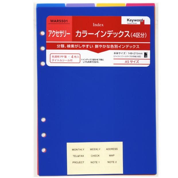 システム手帳リフィル A5 カラーインデックス(4...