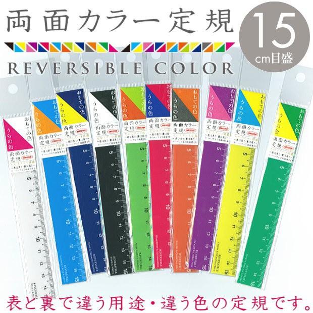 両面カラー定規 15cm リバーシブル定規