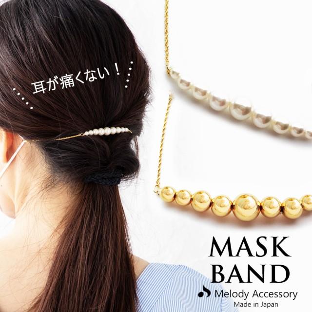 マスク アクセサリー マスクバンド マスクストッパー パール メタルボール メタル おしゃれ 大人用 マスクフック マスクストラップ mask