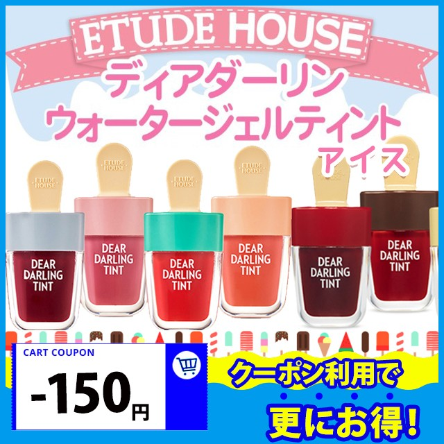 【150円引クーポン】【韓国コスメ・ETUDE HOUSE】...