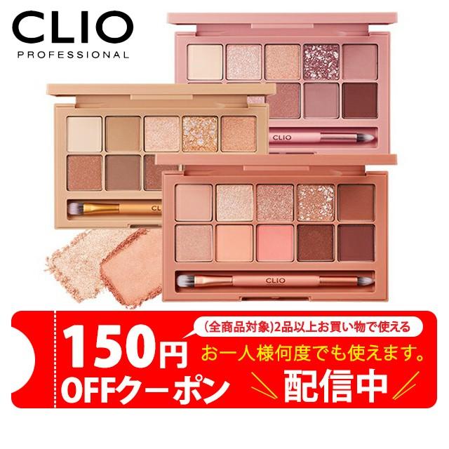 【発送日の翌日到着】韓国コスメ CLIO クリオ ア...