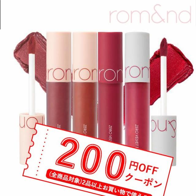 【発送日の翌日届く】韓国コスメ リップ ROMAND ロムアンド リップ 全20色 ゼロ べルベットティント rom&nd リッ