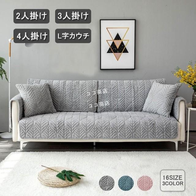 ソファーカバー 3人掛け用 4人掛け用 四季適用 マ...