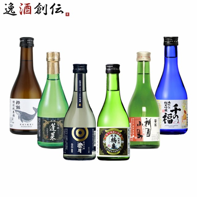 WGO受賞 大満足! 小瓶6本飲み比べセット 日本...