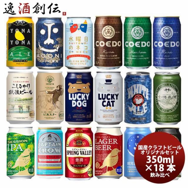 クラフトビール 飲み比べ 18本 逸酒創伝 オリジ...
