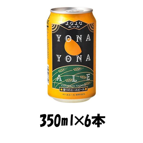 クラフトビール 地ビール よなよなエール 350ml×6本 ☆ beer ギフト 父親 誕生日 プレゼント 【レビューを書いてポイント+3%】