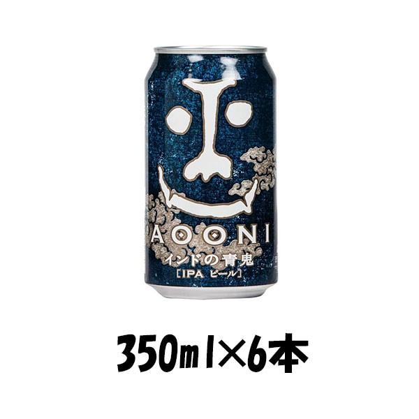 クラフトビール 地ビール インドの青鬼 350ml×6 ☆本 beer ギフト 父親 誕生日 プレゼント 【レビューを書いてポイント+3%】