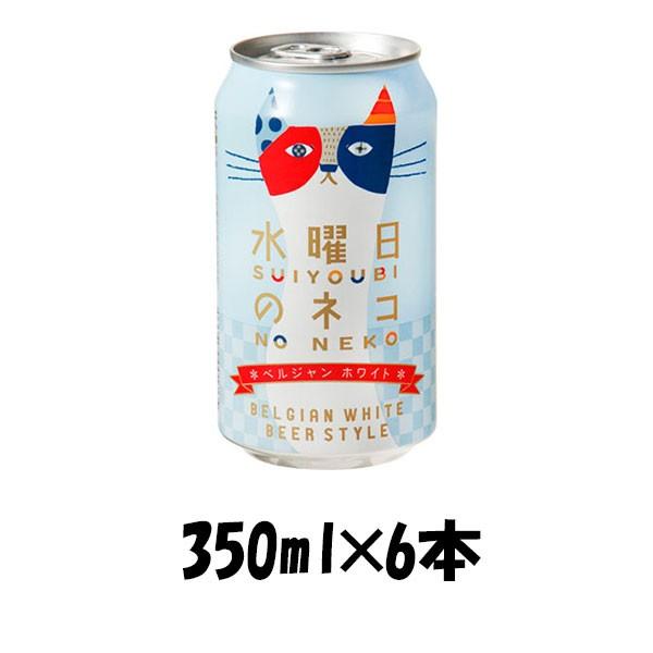 クラフトビール 地ビール 水曜日のネコ 350ml×6本 ☆ beer ギフト 父親 誕生日 プレゼント 【レビューを書いてポイント+3%】
