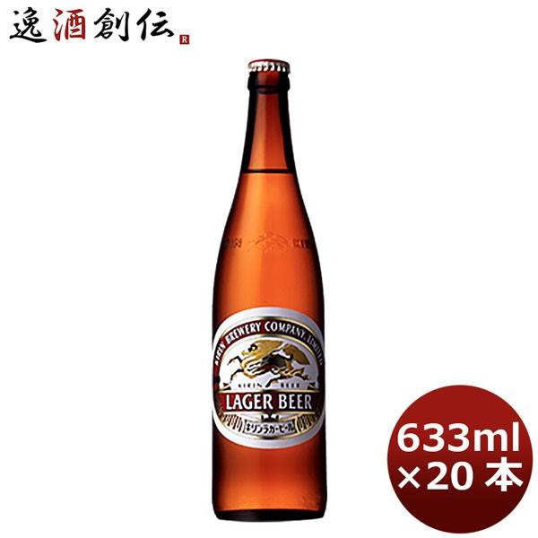 ビール キリン ラガ−大瓶 633ml 20本 1ケース プ...