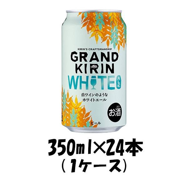 【レビューを書いてポイント+3%】ビール グランド...