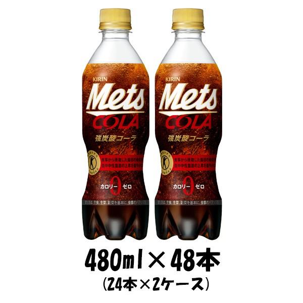メッツコーラ 480ml×48本 ペットボトル 2ケース ...