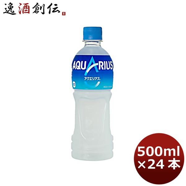 アクエリアス 500MPET(1ケース) 500ml ...