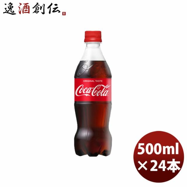 コカコーラ 500MPET(1ケース) 500ml 24...