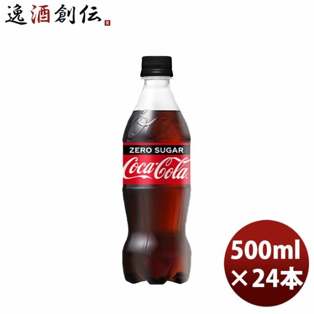コカコーラ ゼロシュガー500MPET(1ケー...