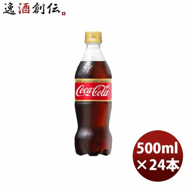 コカコーラ ゼロカフェイン 500MPET(1ケ...