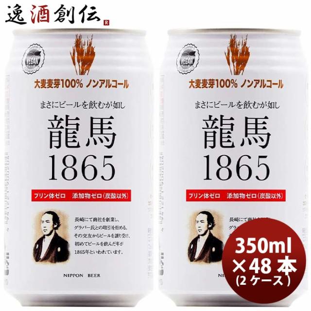 日本ビール 龍馬 1865 ノンアルコールビール 350...