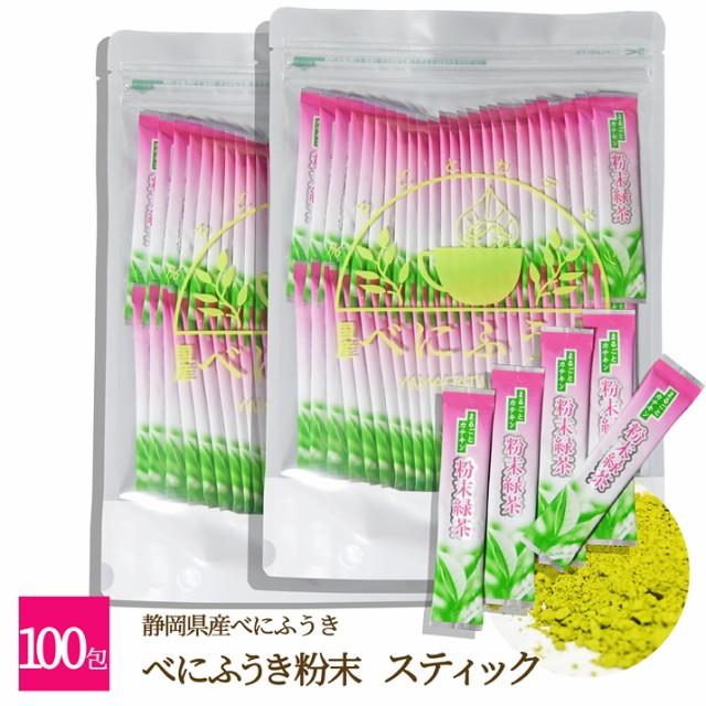 【べにふうき】べにふうき茶 粉末スティック 100...