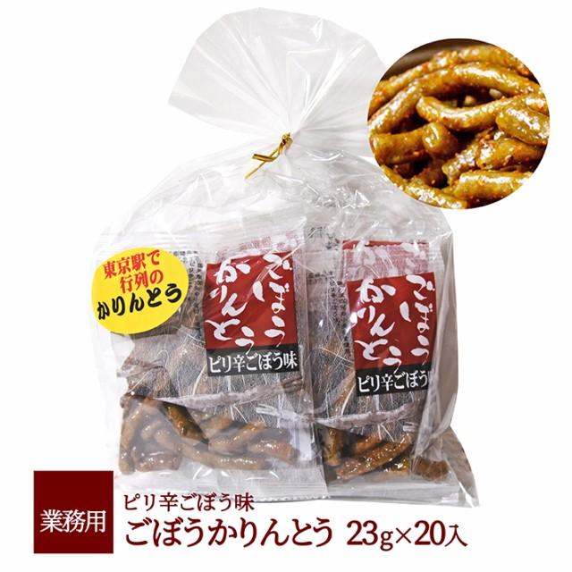 大人気、東京駅で行列の牛蒡かりんとう 業務用サイズ!国産小麦100%使用!食べたらとまらなくなるカリントウ!食物繊維 ミネラル豊