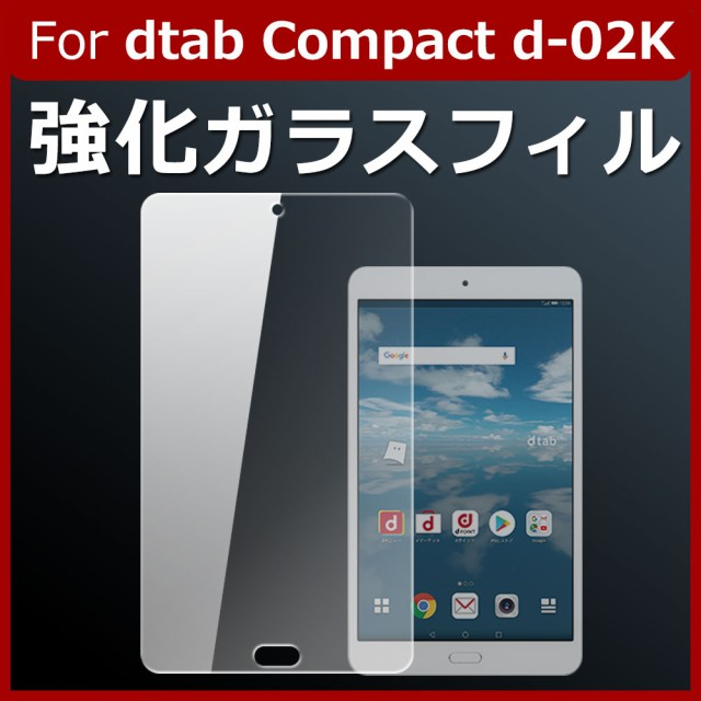 NTT docomo dtab Compact d-02K ガラス保護フィル...