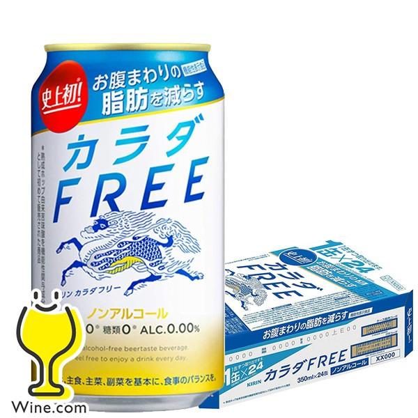 【キャンセル不可】【同時購入不可】ノンアルコー...