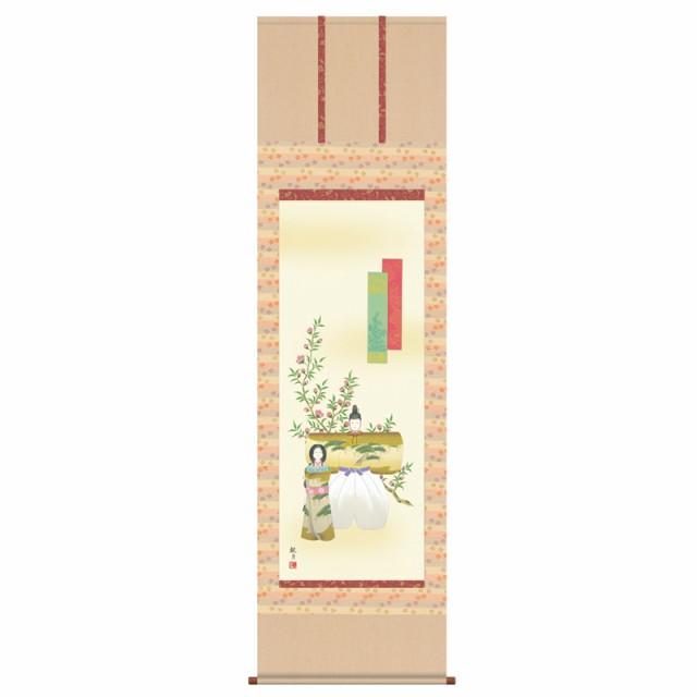 掛け軸 高級掛軸 立雛 尺五 幅54cm×高さ190cm 送...