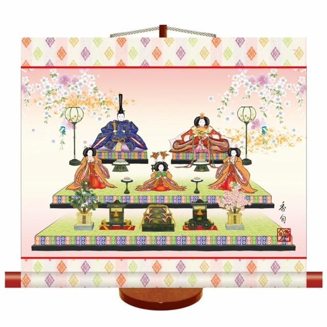 掛け軸 ミニ 段飾り雛 モダン節句飾り 幅44cm×高...
