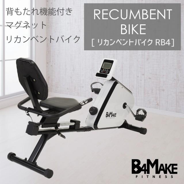 【キャッシュレス5%還元対象】B4MAKE(ビフォーメ...