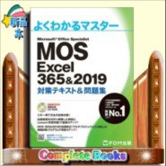 MOS Excel   Office Specialist