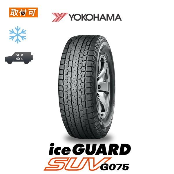 12月上旬入荷予定 2020年製 ヨコハマ ice GUARD S...